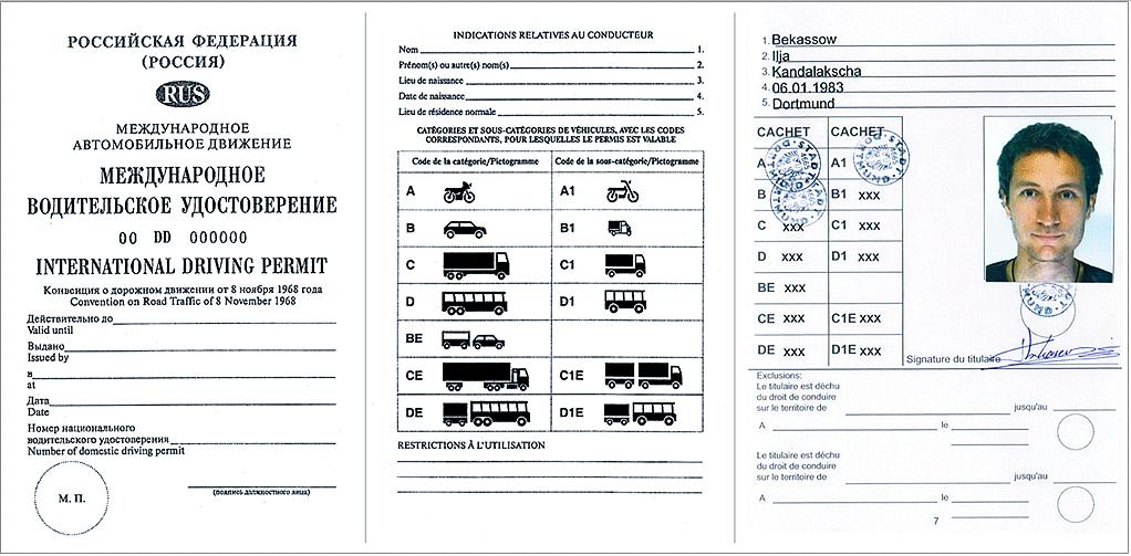 Международные водительские права в Москве как получить