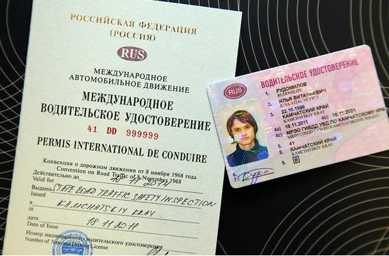 международного водительского удостоверения фото