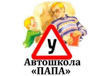 Автошкола Папа